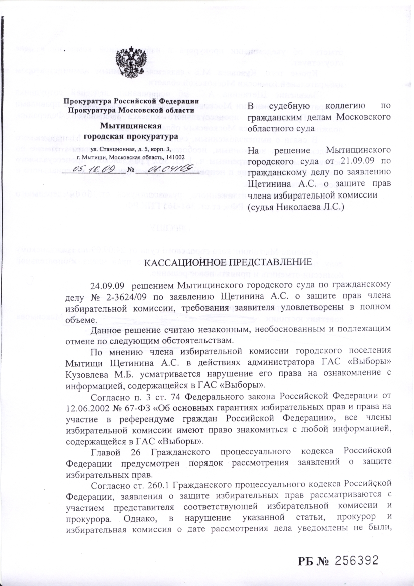 кассационная жалоба на решение железнодорожного суда новосибирской области